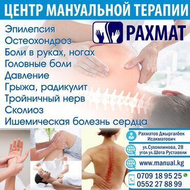 """эпилепсия лечится в Кыргызстан: Центр мануальной терапии """"Рахмат"""" * Эпилепсия* Остеохондроз* Боли в"""