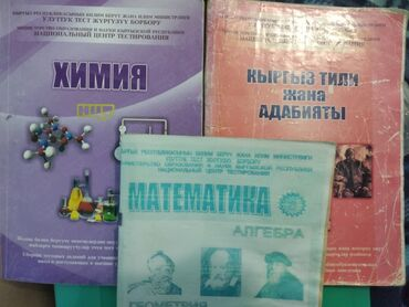 Книги, журналы, CD, DVD - Кыргызстан: