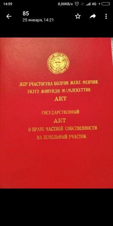 Срочно продается участок 14 сот., с. Кок-Жар, ул. Кыдыкеева 30, все ко