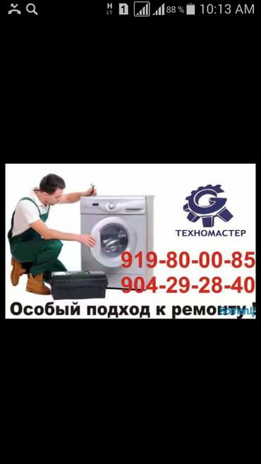 ВЫЗОВ мастера на дом РЕМОНТ  СТИРАЛЬНЫХ машин АВТОМАТ в Душанбе