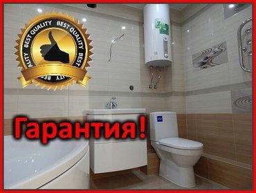 Сантехник. Любые работы по сантехнике. в Бишкек