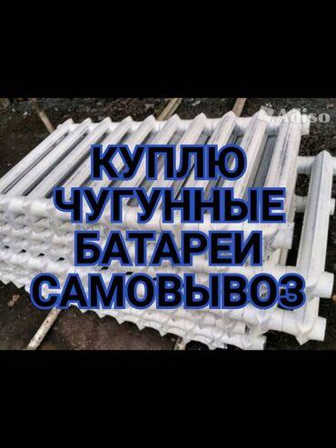 чугунные советские батареи в Кыргызстан: Куплю чугунные батареи самовывоз звоните в любое время беловодск