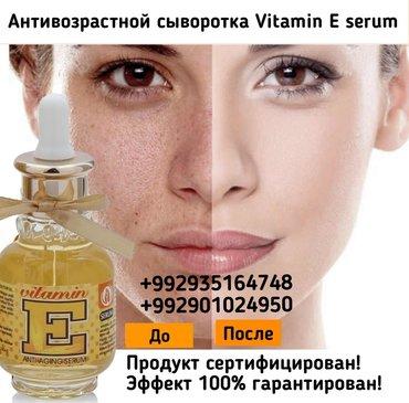 Витамин Е СывороткаАнтивозрастной Сыворотка Vitamin E serum Увлажняет