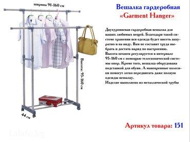 """Вешалка гардероб """"garment hanger"""" двойная с бесплатной доставкой по"""