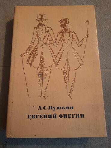 Александр Сергеевич Пушкин Евгений Онегин,1974,отличное состояние