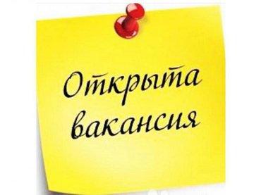 Открыта вакансии на менеджера по работе с персоналом В филиал компании в Бишкек
