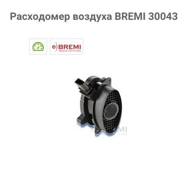 Расходомер воздуха м57n e53 e60 e90