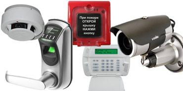 gsm сигнализация для автомобиля в Кыргызстан: Установка и монтаж сигнализации; Охрана квартир и домов на время