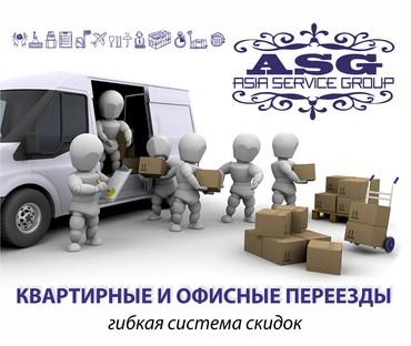 """ОсОО """"Asia Service Group"""" предоставляет услуги по следующим"""
