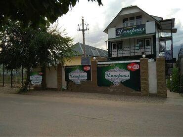 Продажа отелей и хостелов в Кыргызстан: Продается частный гостевой дом/минипансионат в Бостери, Иссык-Куль