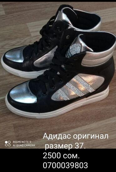 sport forma adidas в Кыргызстан: Спортивные Сникерсы в отличном состоянии