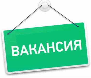 РАБОТА ДЛЯ ТЕХ, КТО ХОЧЕТ : в Бишкек
