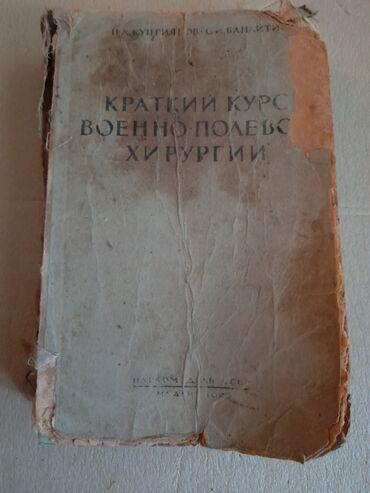 Краткий курс военно-полевой хирургии,П.А.Куприянов,1942