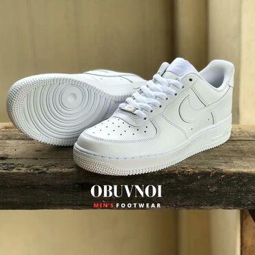 Мужская обувь - Кыргызстан: Найк Эир Форс (Nike Air Force) базовая обувь для парней и девушек! В