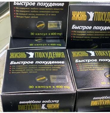 эффективные препараты для похудения в Кыргызстан: Средство для похудения Быстрое Похудение 30 для снижения массы тела -
