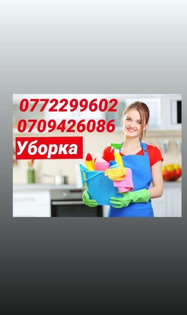 Уборка квартир, домов, особняков и др помещений в