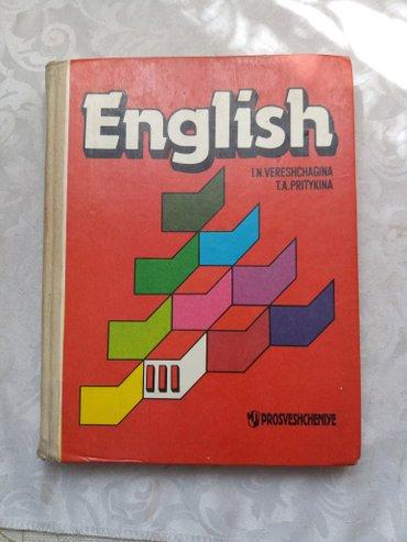 Английский язык. учебник. в Novopokrovka