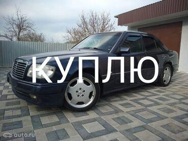 Mercedes-Benz - Кант: Mercedes-Benz E-Class 1995