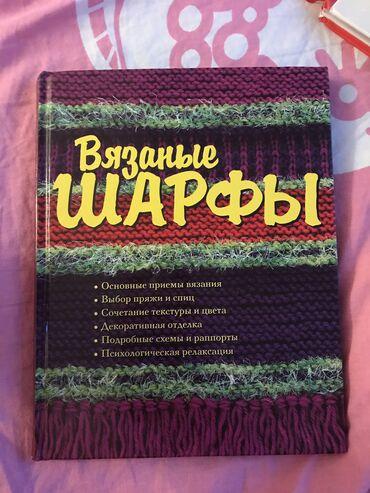 Книга для вязания шарфов