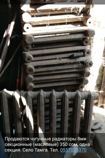 Продаются чугунные радиаторы 8ми секционные (масло) секция