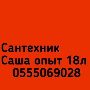 сидушка для ванны в Кыргызстан: Сантехник | Замена труб, Устранение засоров, Установка раковин | Стаж Больше 6 лет опыта