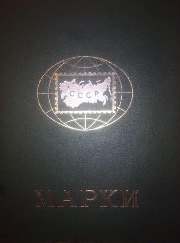 Марки - Бишкек: Марки