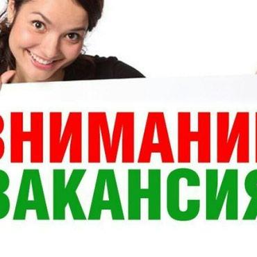 Требуются пом бухгалтера, помощник  зав  склада. в Бишкек