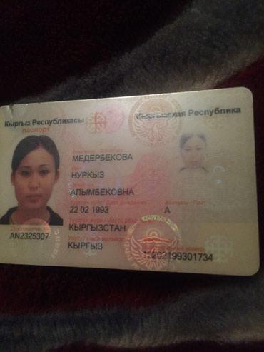 Ищем хозяйку в Бишкек