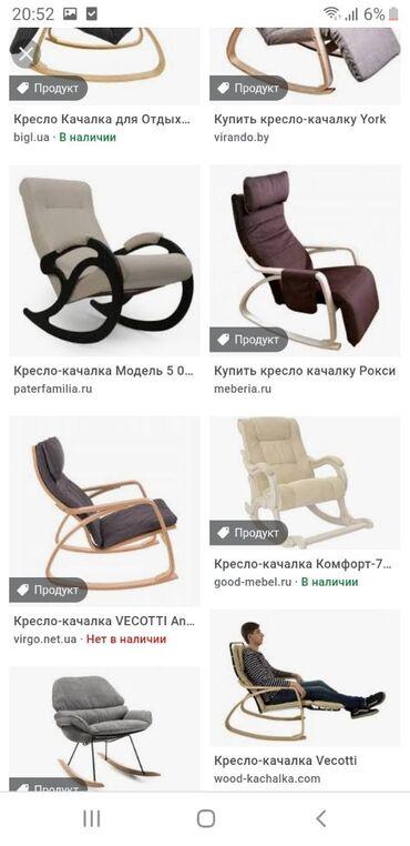 Куплю кресло качалка  Фото отправьте на ватсап  Шлагбаум январская 13