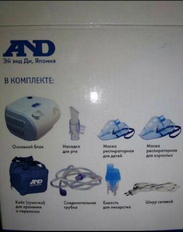 Небулайзер - Кыргызстан: Сдаю ингалятор (небулайзер) в аренду. Это не кислородный аппарат