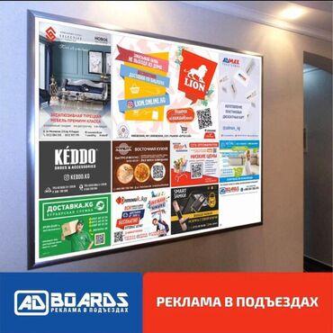 биндеры profi office для дома в Кыргызстан: Размещение рекламы | Плакаты, Баннера | На тротуарах
