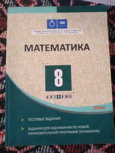 masalar kitab - Azərbaycan: Математика классные тесты 11 класс