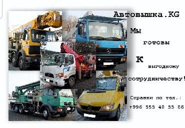 alcatel boom в Кыргызстан: Услуги, аренда автовышек от 18м. до 46 метров. Профессиональные
