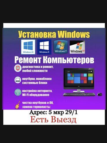 ремонт двигателей любой сложности в Кыргызстан: Ремонт | Ноутбуки, компьютеры | С гарантией, С выездом на дом, Бесплатная диагностика