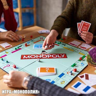 Монополия — это самая известная, и самая продаваемая настольная игра