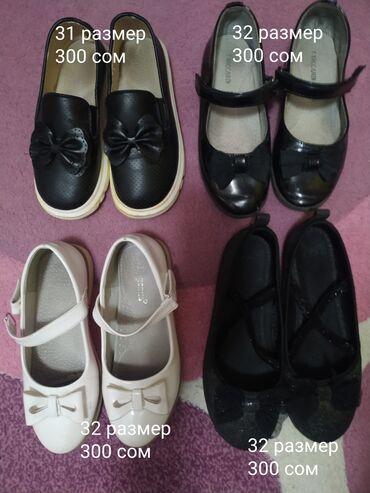 Продаю обувь на девочку размер 31-32.Цена 300 сом.Токмок.Больше вещей