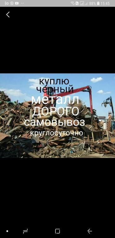 скупка кофемашин в Кыргызстан: Черный металл черный метал куплю черный металл $$$ самовывоз чермет