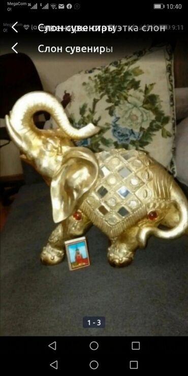 Слон сувениры