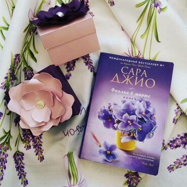 Книги Сара Джио. 🤍Цена по акции за 7 книг. Для заказа оставьте свой
