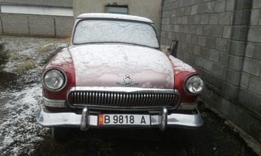 ГАЗ 21 Volga 1959 в Бишкек