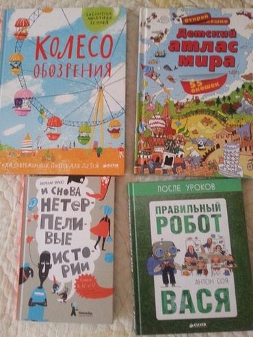 Детские книги, новые в Бишкек