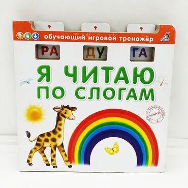 Книга читаем по слогам.Неповторимый обучающий игровой тренажёр для