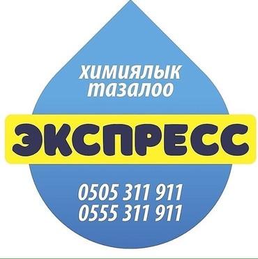 Открыли экспресс химчистку , время в Бишкек