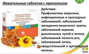 Жевательный таблетки с Прополис – это природное подобие смолы. Продукт
