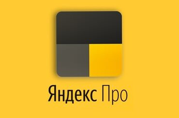 Начни зарабатыватьвместе с «Яндекс» такси!⠀«АЛЬЯНС» такси