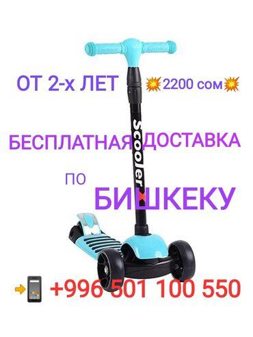 Самокаты детские Гарантия, качество, бесплатная доставка по Бишкеку