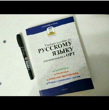 чоочун-киши-2-китеп в Кыргызстан: Учебные пособия для подготовки к ОРТ. Напишите в вотсапп