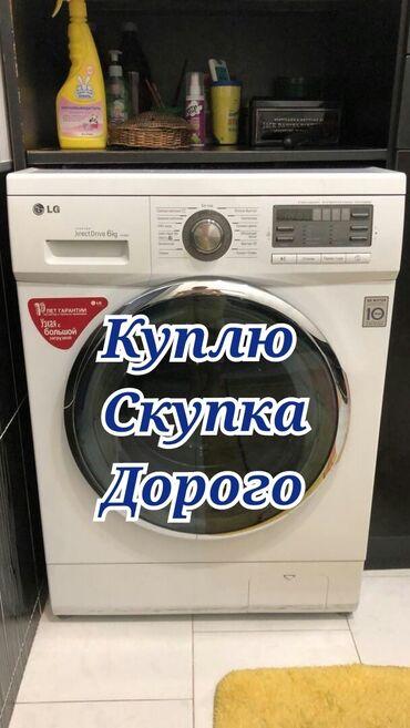 квартира в рассрочку на 10 лет in Кыргызстан   ПРОДАЖА КВАРТИР: Фронтальная Автоматическая Стиральная Машина LG больше 10 кг