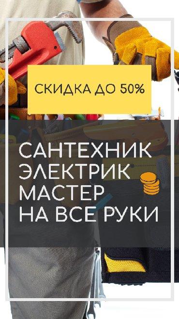сантехник электрик отопление в Кыргызстан: Сантехник. Электрик. Муж на часВыезд Бесплатно за 15 минут!Цены ниже