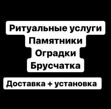 купить участок село байтик в Кыргызстан: Изготовление памятников, Изготовление оградок, Изготовление крестов | Гранит, Металл, Мрамор | Установка, Оформление